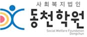 사회복지법인동천학원