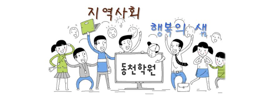 지역사회 행복의 샘 - 동천학원